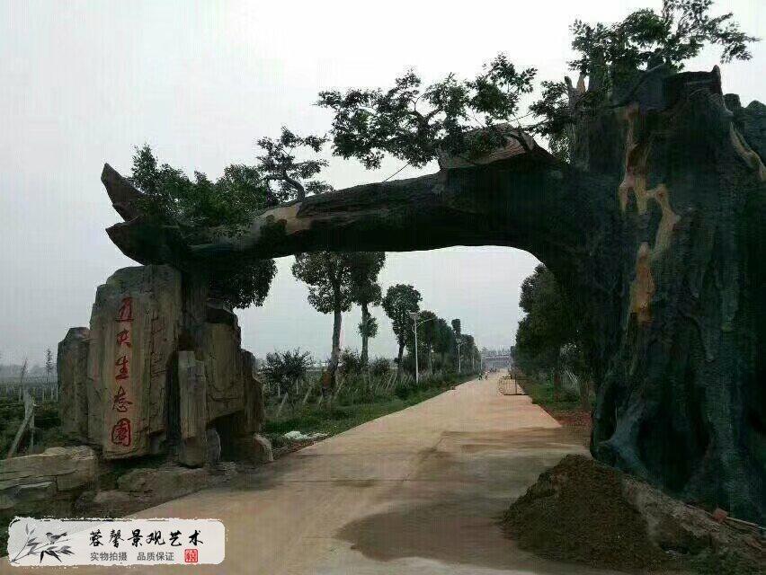 生态园仿真水泥树大门
